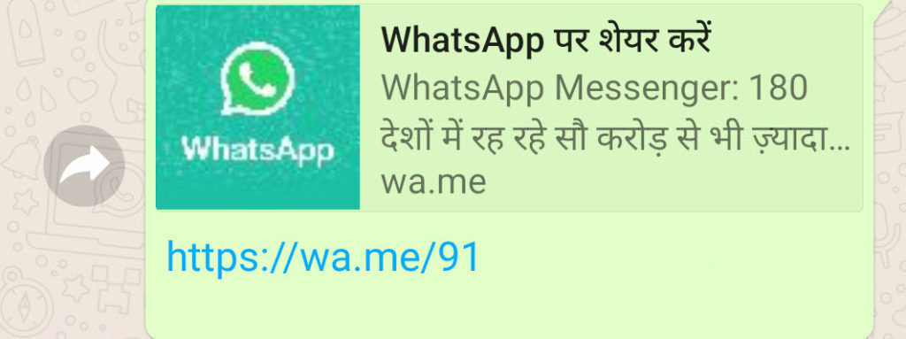 How to send Whatsapp message to self? Take notes on Whatsapp