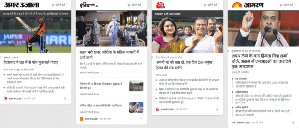 Google News Showcase rolls out in India with 30 news publishers